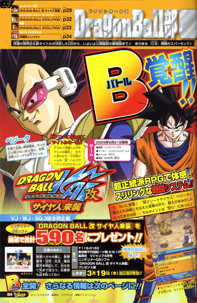 dragon ball z porn forums albums japanese anime coming its updated dragonball kai middle kei dbkaigame refresh