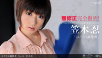 porn streaming gravity forms 本道 笠木忍 はだかの履歴書 jav streaming