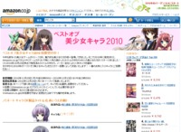 porn game amazon japan porn anime game character contest running