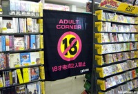 dvd porn japan adult dvd section teacher paid leave after showing